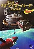 完全版サンダーバード全記録集 5 サンダーバード日本版放映40周年記念 (タレント・映画写真集)