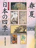 日本の四季—春・夏 (日本の美)