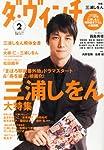 ダ・ヴィンチ 2013年 02月号 [雑誌]