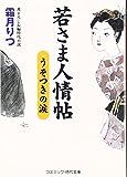若さま人情帖―うそつきの涙 (コスミック・時代文庫)