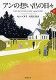 アンの想い出の日々(下): 赤毛のアン・シリーズ11 (新潮文庫)
