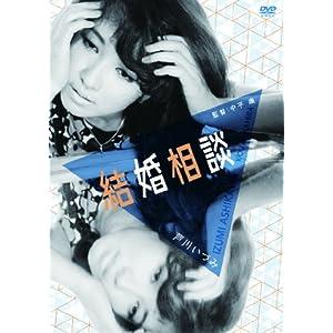 沢村貞子他個性的な顔ぶれ。 【ストーリー】同僚幹子(横山道代)の結婚式に出席した鶴川島子(芦川い