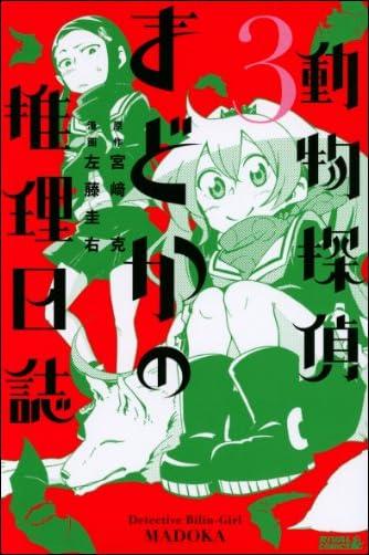 動物探偵まどかの推理日誌(3) (ライバルコミックス)