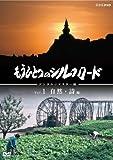 もうひとつのシルクロード Vol.1 自然編・詩編 [DVD]