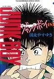 ジャンク・ボーイ : 8 (アクションコミックス)