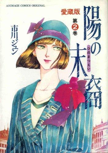 陽の末裔 2 (アニメージュコミックスオリジナル)