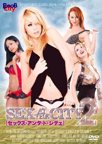 Sex At The City 2 / セックス・アンタ・ト・シテェ [DVD]