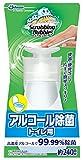 スクラビングバブル アルコール除菌 トイレ用 本体 300ml
