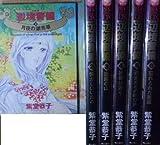 辺境警備 全6巻完結(Asuka comics DX) [マーケットプレイス コミックセット]