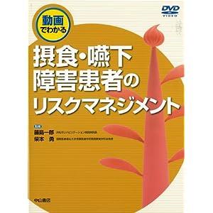 動画でわかる摂食・嚥下障害患者のリスクマネジメント(DVD付)