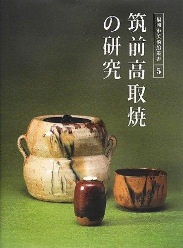 筑前高取焼の研究 (福岡市美術館叢書)