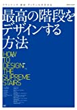 サムネイル:book『最高の階段をデザインする方法』