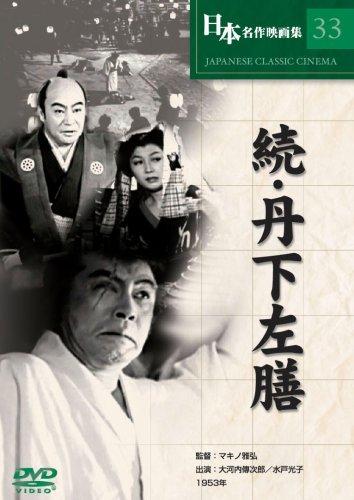 続・丹下左膳 [DVD] COS-033