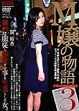 M嬢の物語3 翼裕香 中嶋興業 [DVD]