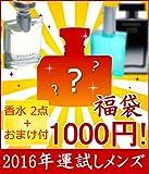 2016年★運だめし福袋★1000円メンズ