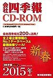 会社四季報CD-ROM2015年1集新春号
