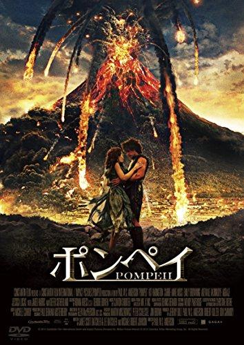 ポンペイ [DVD]