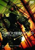 宇宙大怪獣ギララ[DVD]