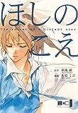 Makoto Shinkai The voices of a distant star