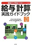 給与計算実践ガイドブック 平成23年版―基礎からの完全マスター (2011)