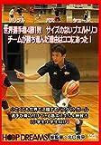 小さくても世界で活躍するバスケットボール選手が身に付けている基本スキル&練習法(小学生中学生向け) ランキングお取り寄せ
