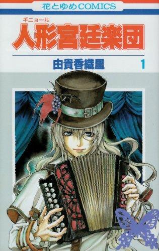 人形宮廷楽団 1 (花とゆめCOMICS)