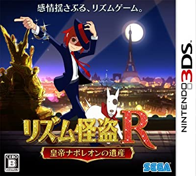 リズム怪盗R 皇帝ナポレオンの遺産 特典:『リズム怪盗R』スペシャル・セレクションCD 付き