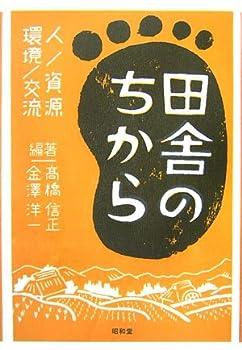 田舎のちから―人/資源/環境/交流