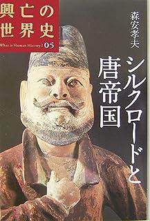 シルクロードと唐帝国 (興亡の世界史 05)
