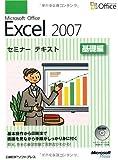 Microsoft Office Excel 2007 セミナーテキスト 基礎編