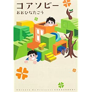 コアソビー (集英社クリエイティブコミックス)