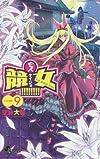 競女!!!!!!!! 9 (少年サンデーコミックス)