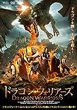 ドラゴン・ウォリアーズ [DVD]