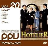 ホテリアー Disc2 (ペイパービューDVD:コンティニューペイパービュー)
