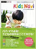 Kids Navi キッズなび ~子どもの個性を伸ばす~