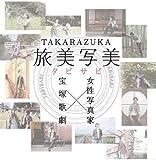 TAKARAZUKA 旅美写美(たびさび)