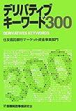 デリバティブキーワード300