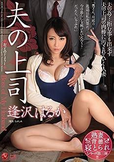 夫の上司 逢沢はるか マドンナ [DVD]