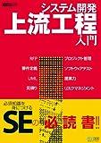 システム開発 上流工程入門 ~システム開発ジャーナルBOOK~