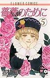薔薇のために(5) (フラワーコミックス)