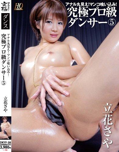アナル丸見え!マンコ喰い込み!究極プロ級ダンサー 5 [DVD]
