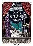 ロルドの恐怖劇場 (ちくま文庫 ろ 9-1)