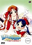 シスターシスター ~恋のハートフルパニック~ DVDPG