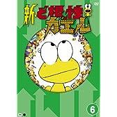 新・ど根性ガエル vol.6 [DVD]