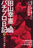 田山幸憲パチプロ日記 第1巻 (キングシリーズ 漫画スーパーワイド)