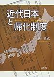 近代日本と帰化制度