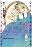 シエル~ラスト・オータム・ストーリー 1 (WINGS COMICS)