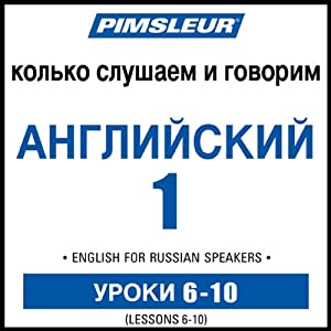 ESL Russian Phase 1, Unit 06-10: Learn to Speak and Understand English as a Second Language with Pimsleur Language Programs  by Pimsleur