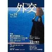 外交 Vol.28 【特集:異次元動乱―世界を震撼させる「イスラム国」】