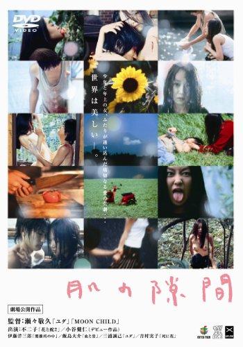 肌の隙間 [DVD]